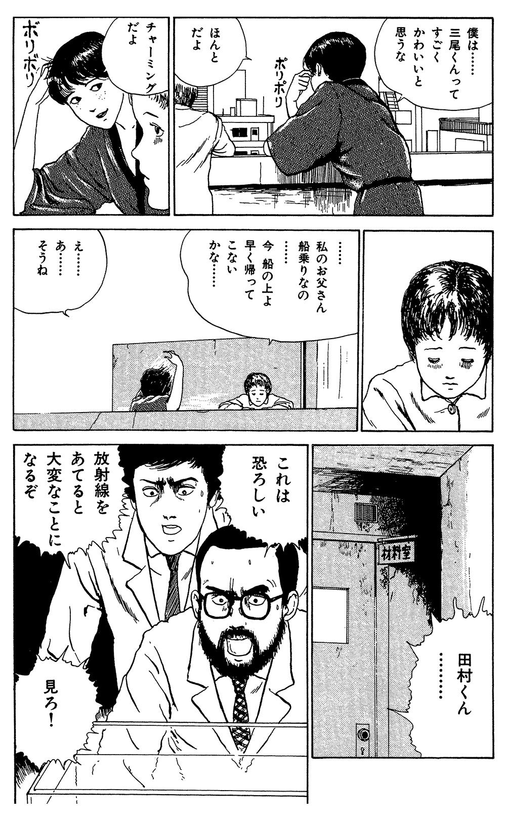 伊藤潤二傑作集 第3話「富江 地下室」②junji07-04.jpg