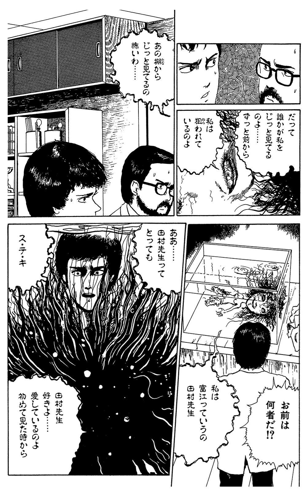 伊藤潤二傑作集 第3話「富江 地下室」②junji07-06.jpg