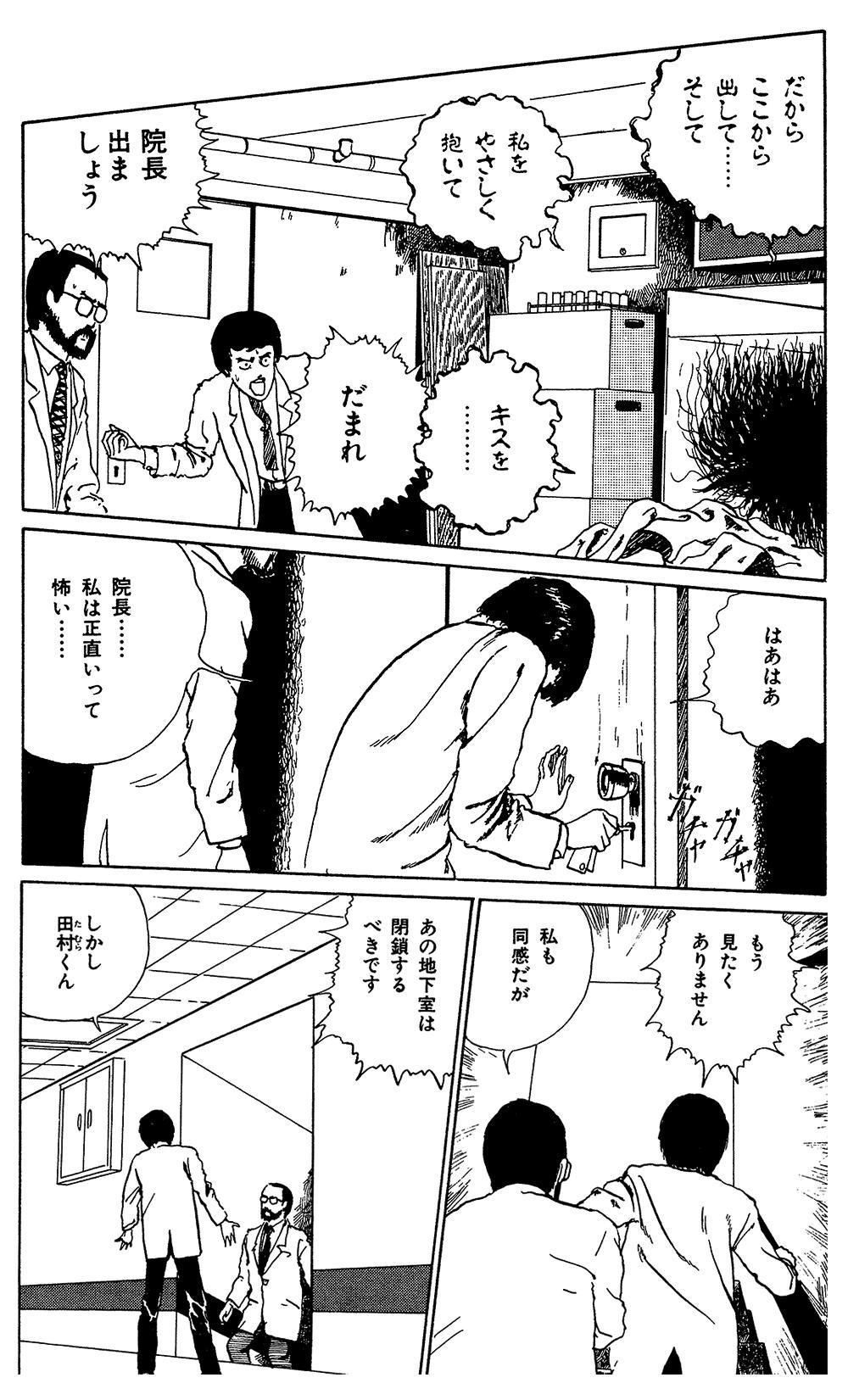 伊藤潤二傑作集 第3話「富江 地下室」②junji07-07.jpg