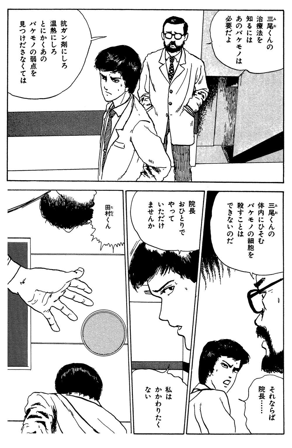 伊藤潤二傑作集 第3話「富江 地下室」②junji07-08.jpg