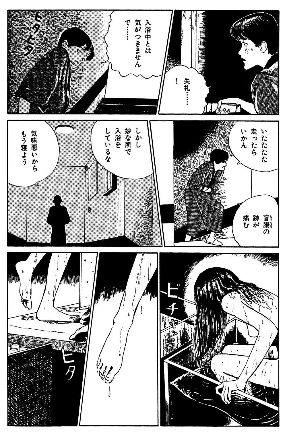 伊藤潤二傑作集 第3話「富江 地下室」②junji07-14.jpg