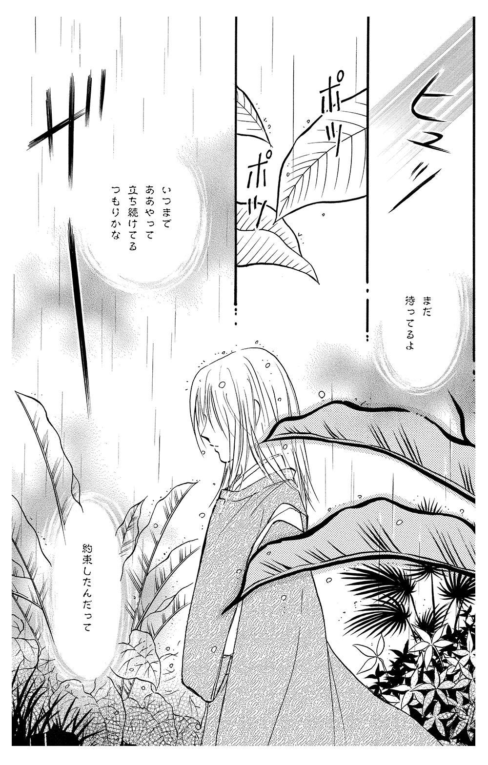 くにのまほろば 第1話 ①kunimaho01-02.jpg