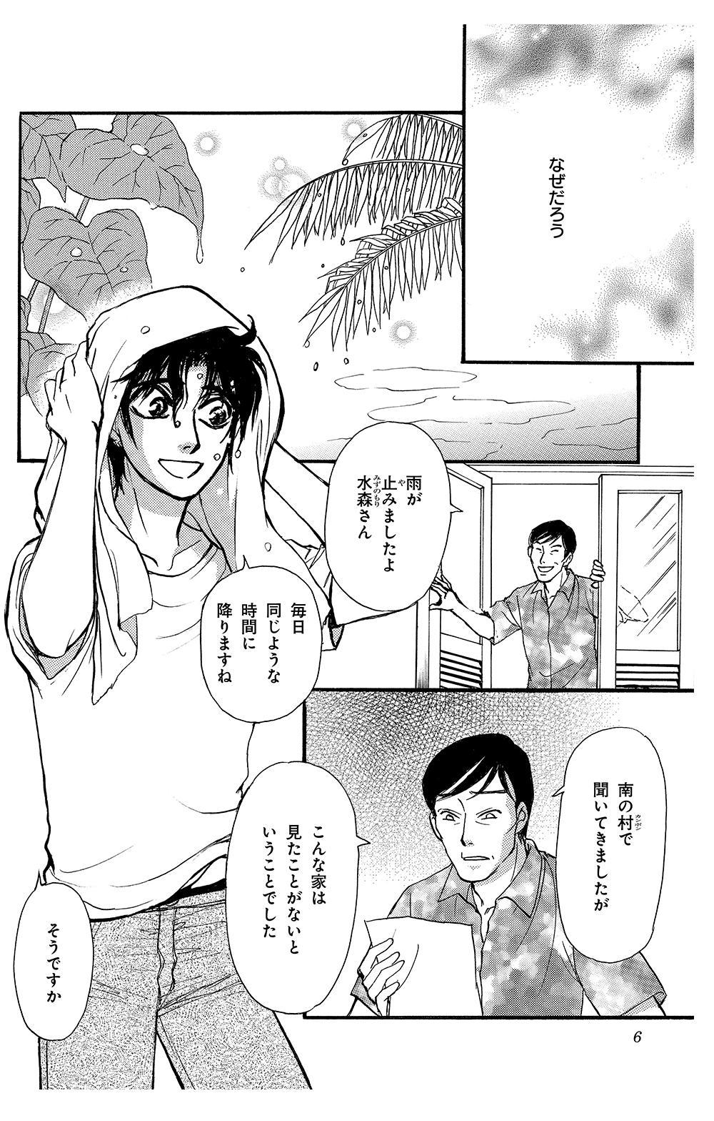 くにのまほろば 第1話 ①kunimaho01-05.jpg