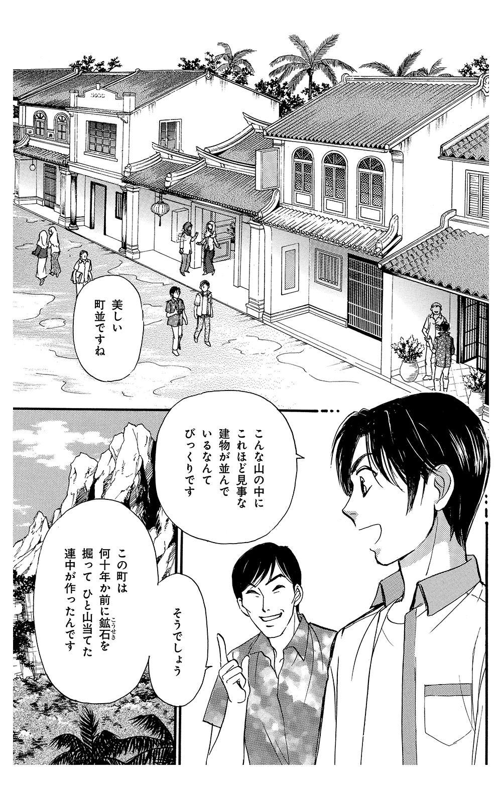 くにのまほろば 第1話 ①kunimaho01-06.jpg
