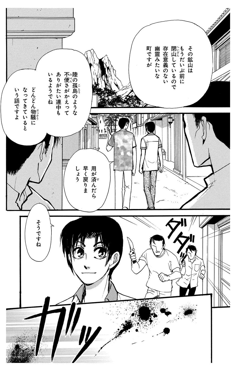 くにのまほろば 第1話 ①kunimaho01-07.jpg