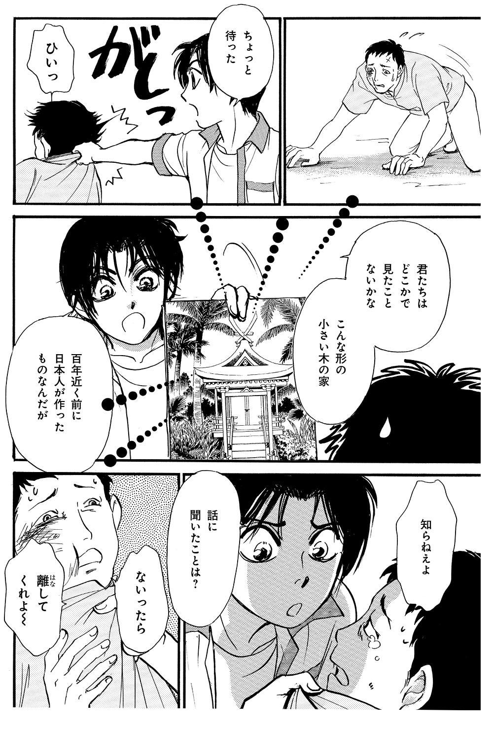 くにのまほろば 第1話 ①kunimaho01-09.jpg