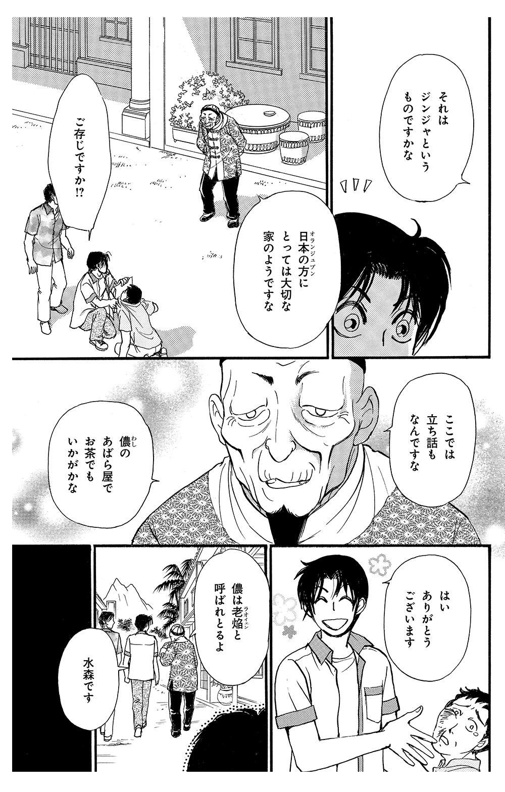 くにのまほろば 第1話 ①kunimaho01-10.jpg