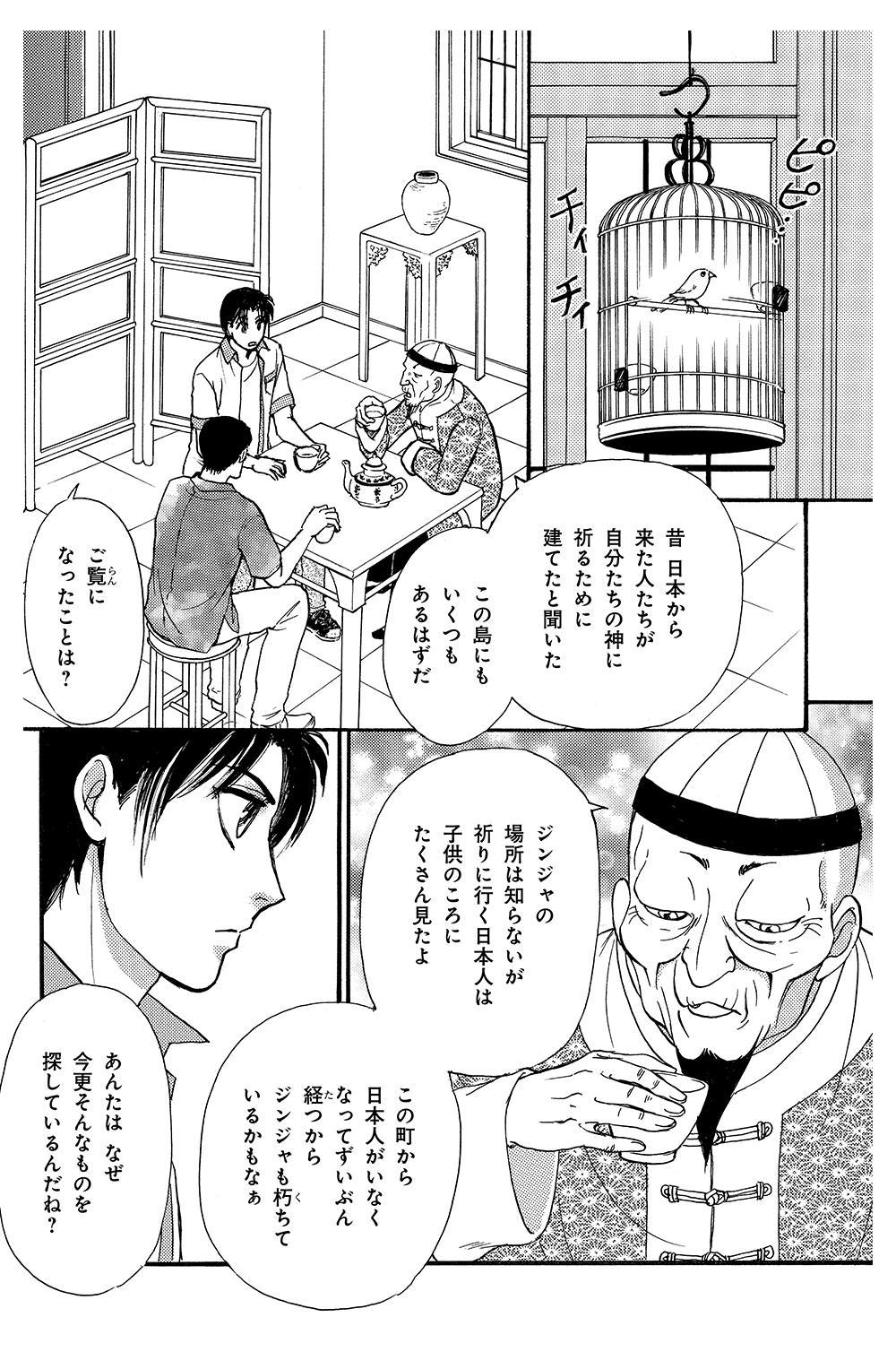 くにのまほろば 第1話 ①kunimaho01-11.jpg