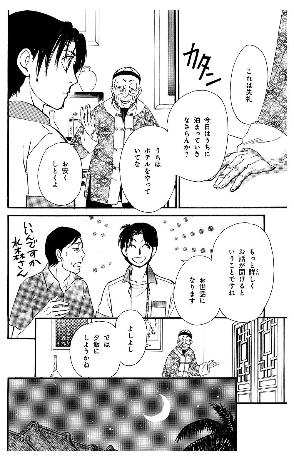 くにのまほろば 第1話 ①kunimaho01-13.jpg