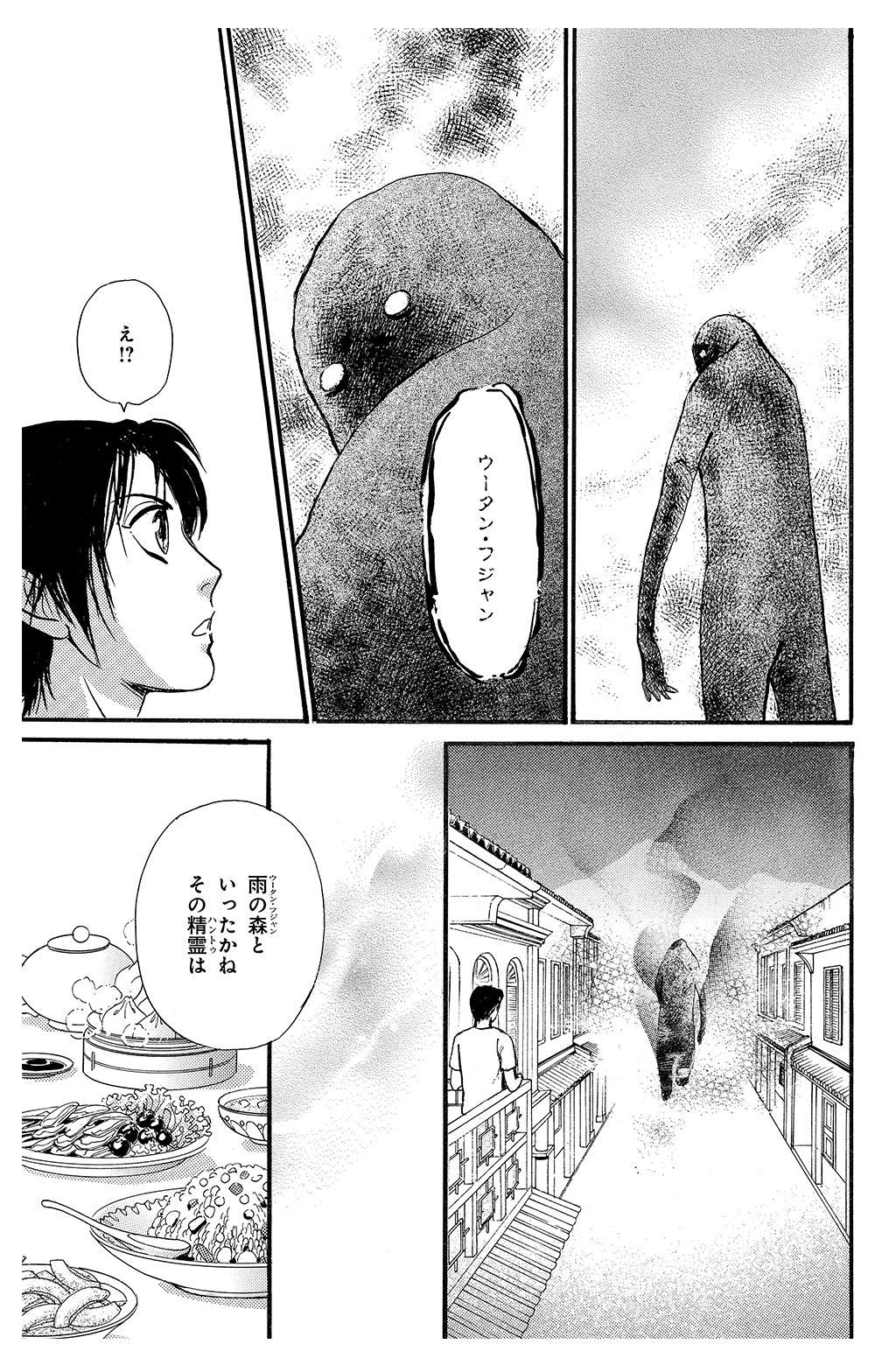 くにのまほろば 第1話 ②kunimaho02-01.jpg