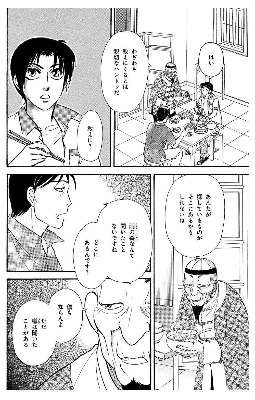 くにのまほろば 第1話 ②kunimaho02-02.jpg