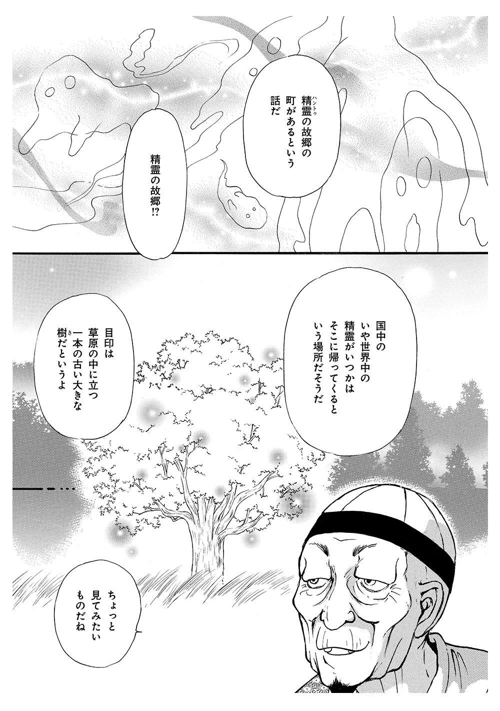くにのまほろば 第1話 ②kunimaho02-03.jpg