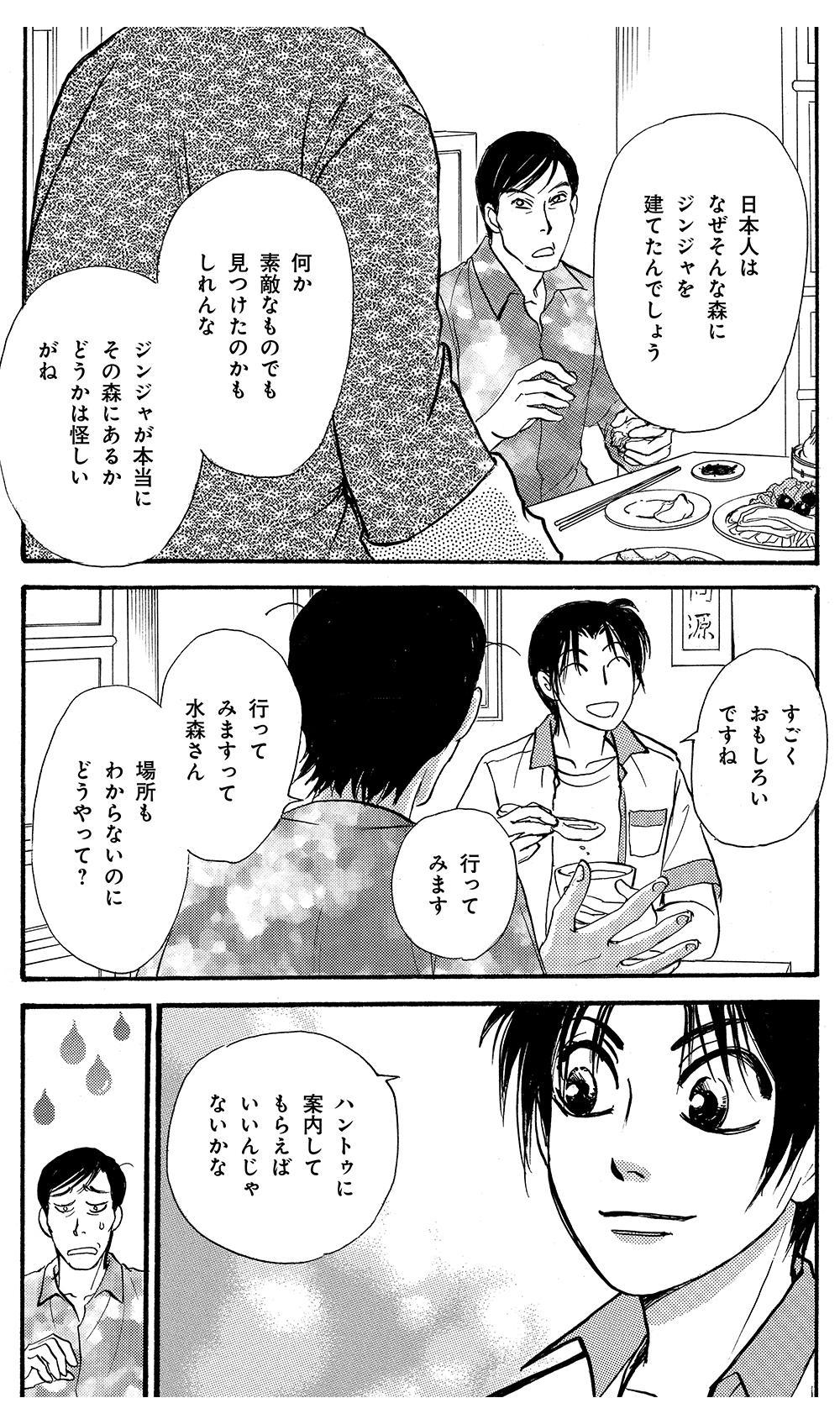 くにのまほろば 第1話 ②kunimaho02-04.jpg