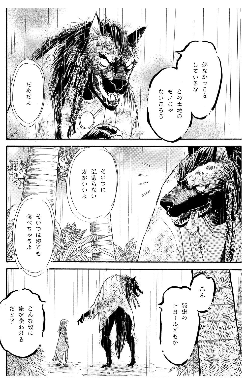 くにのまほろば 第1話 ②kunimaho02-06.jpg