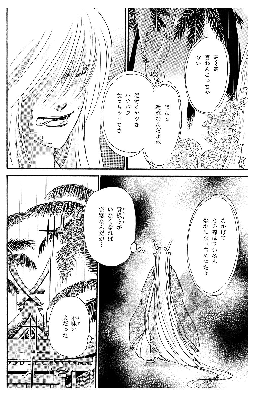 くにのまほろば 第1話 ②kunimaho02-08.jpg