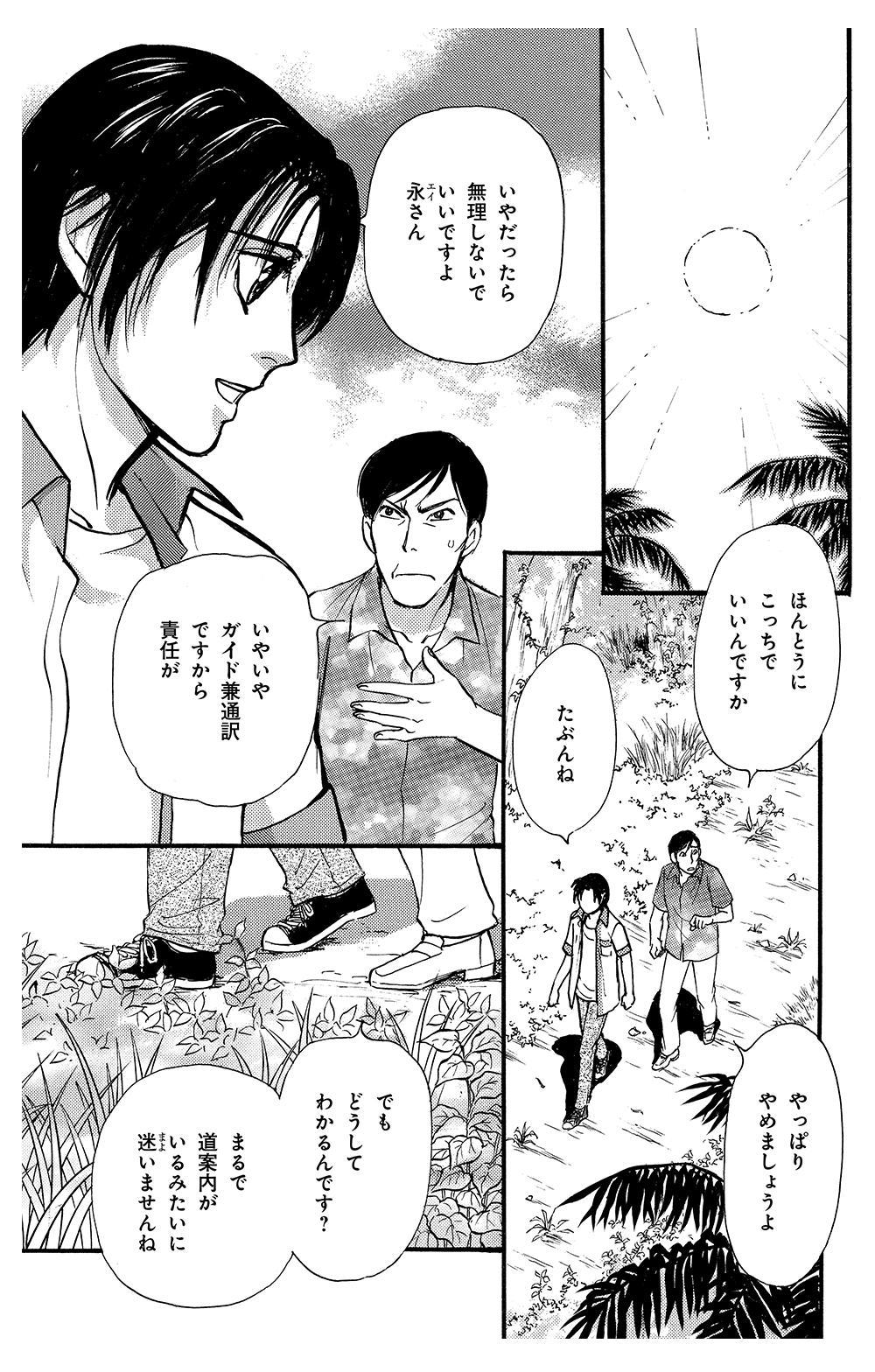くにのまほろば 第1話 ②kunimaho02-09.jpg