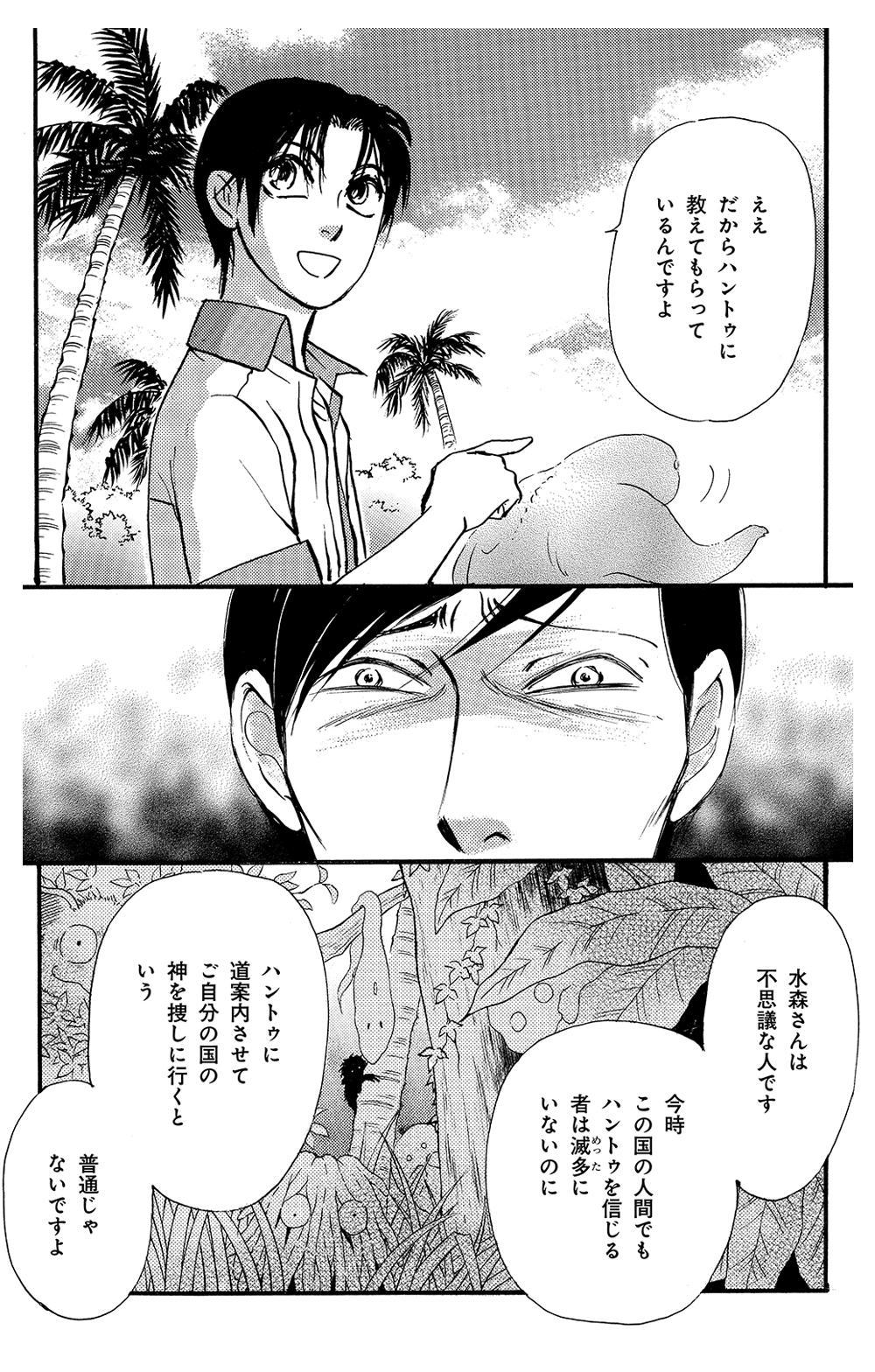 くにのまほろば 第1話 ②kunimaho02-10.jpg