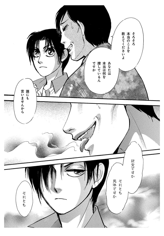 くにのまほろば 第1話 ②kunimaho02-11.jpg