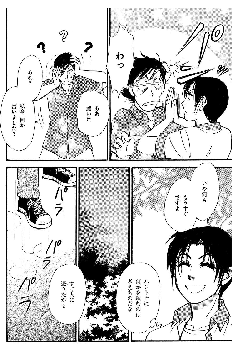 くにのまほろば 第1話 ②kunimaho02-12.jpg