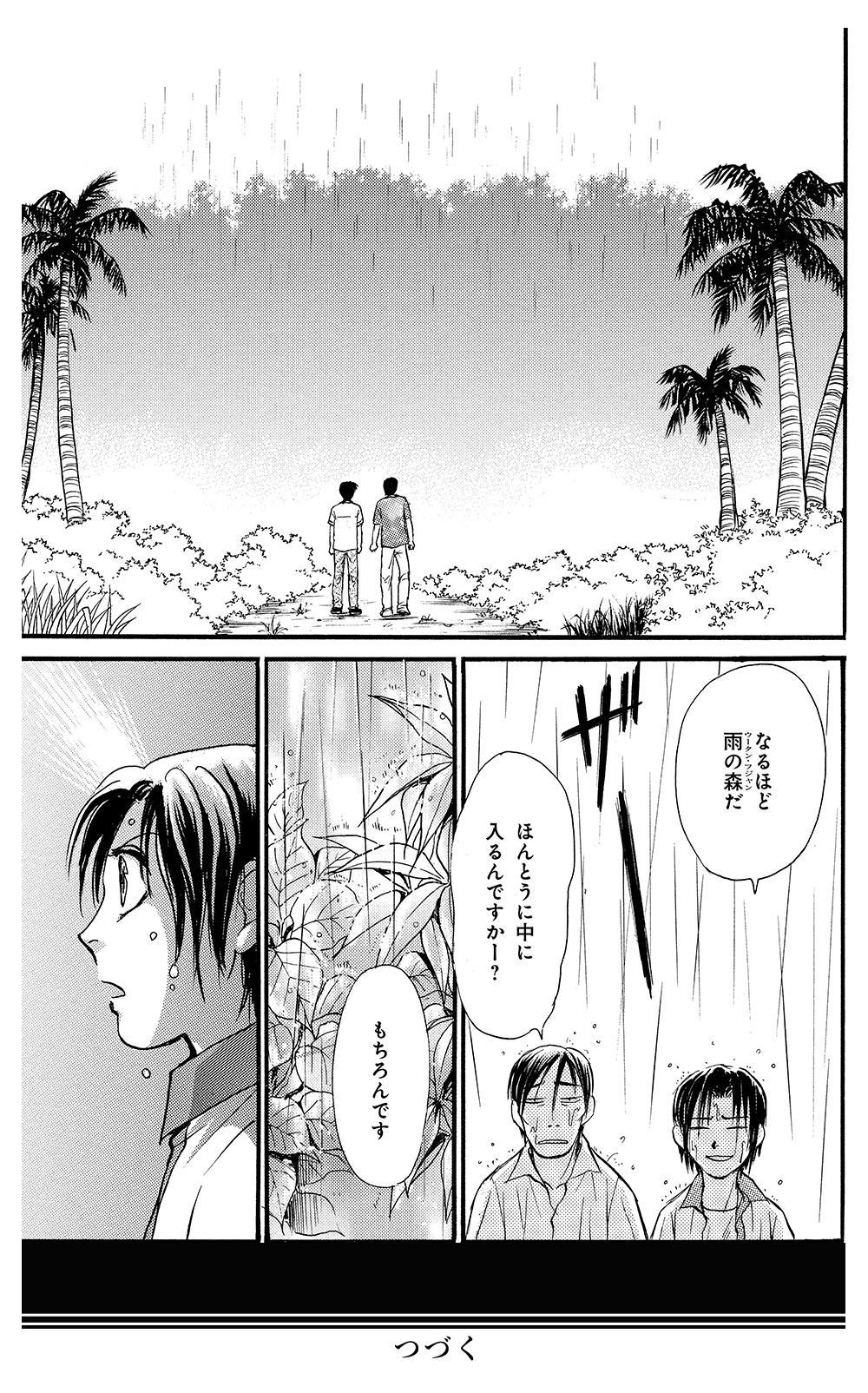 くにのまほろば 第1話 ②kunimaho02-13.jpg