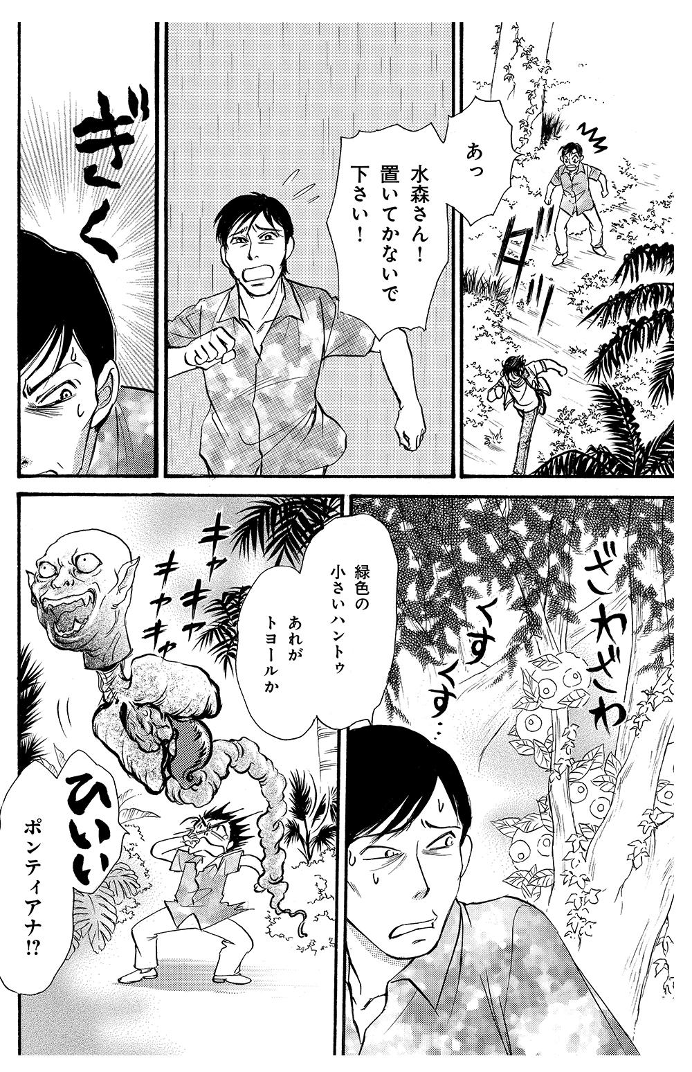 くにのまほろば 第1話③kunimaho03-01.jpg