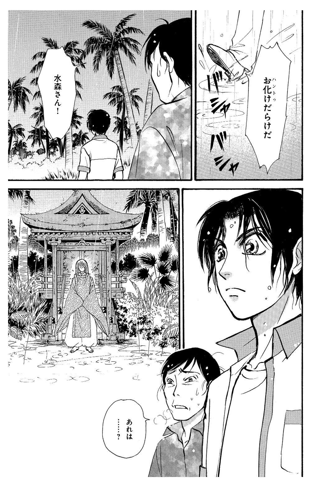くにのまほろば 第1話③kunimaho03-02.jpg