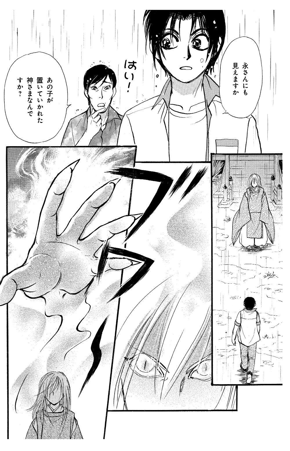 くにのまほろば 第1話③kunimaho03-03.jpg