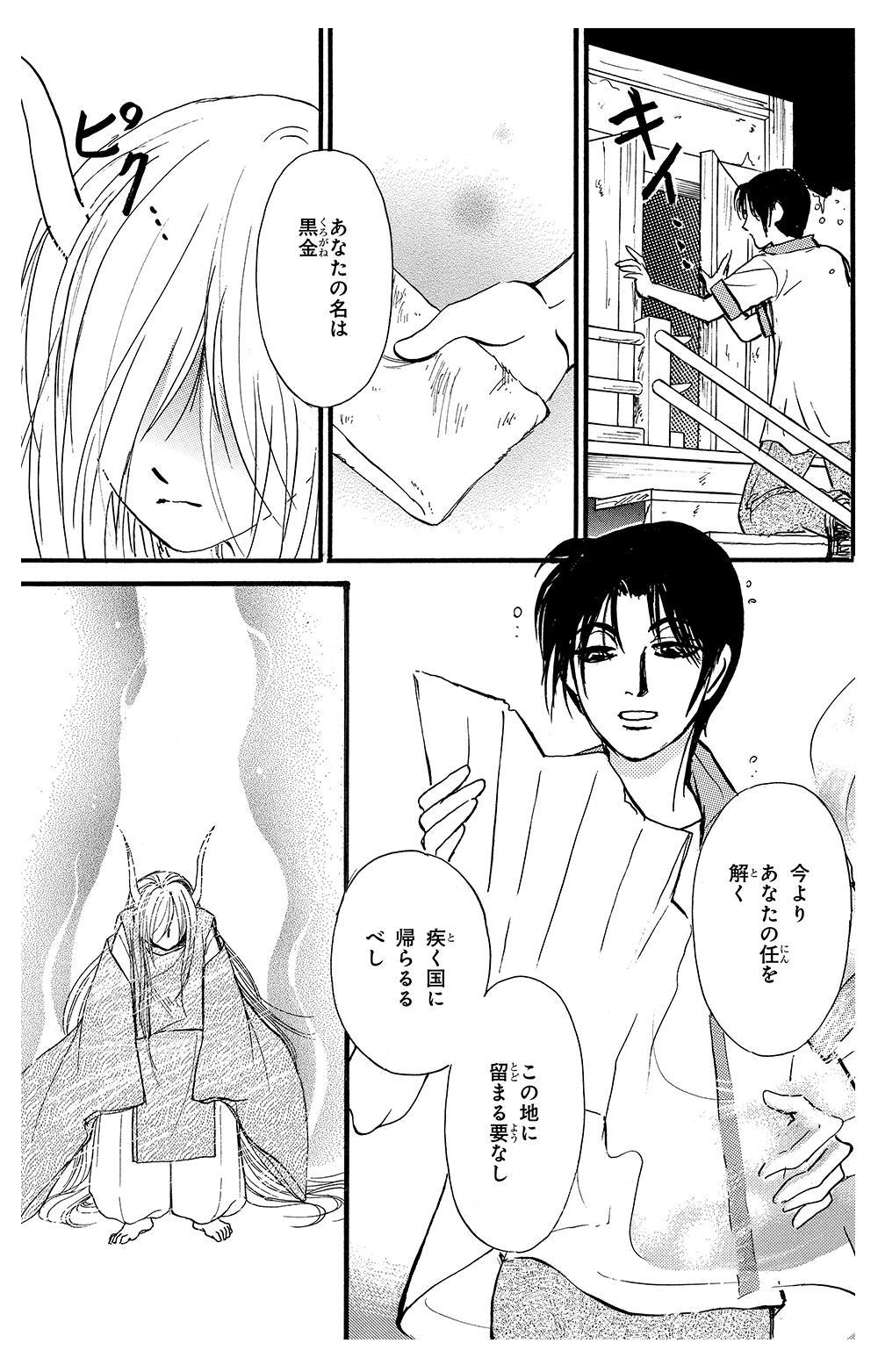くにのまほろば 第1話③kunimaho03-06.jpg