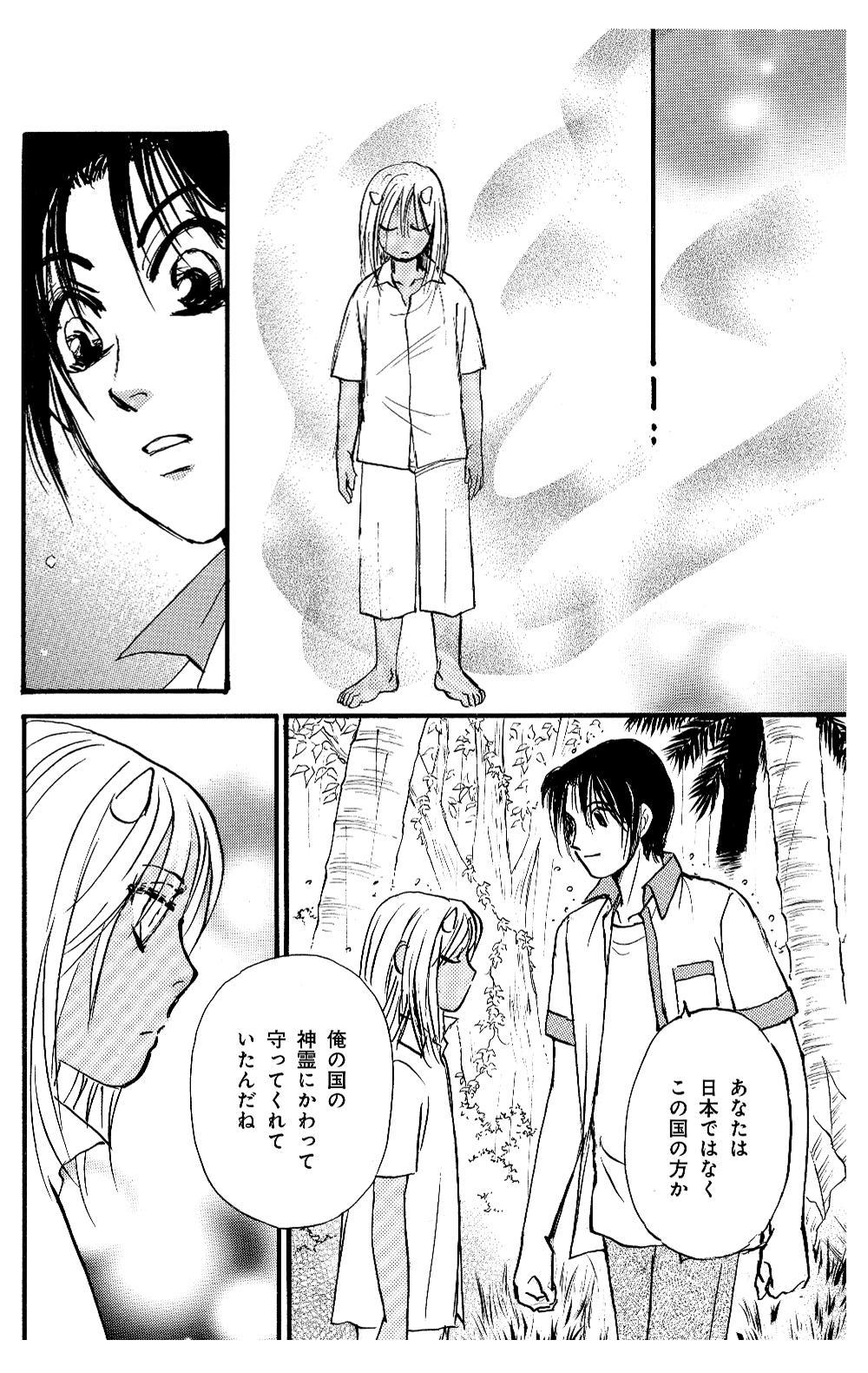 くにのまほろば 第1話③kunimaho03-07.jpg