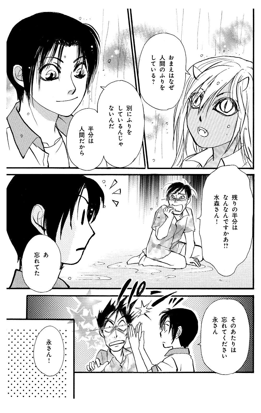 くにのまほろば 第1話③kunimaho03-08.jpg