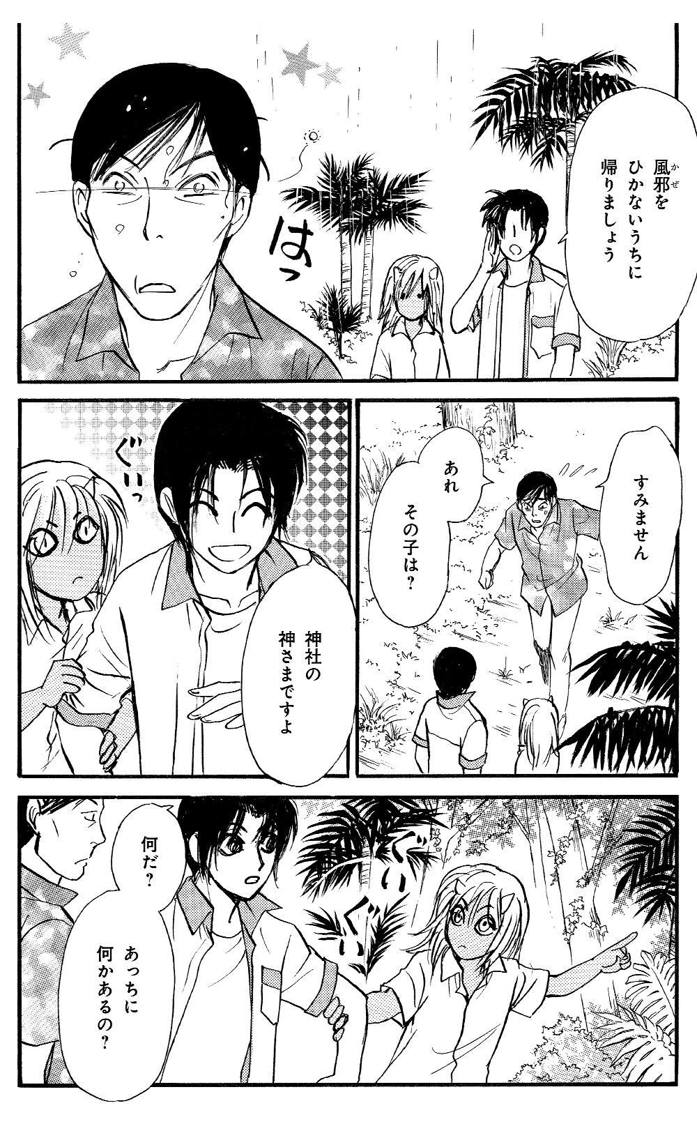 くにのまほろば 第1話③kunimaho03-09.jpg