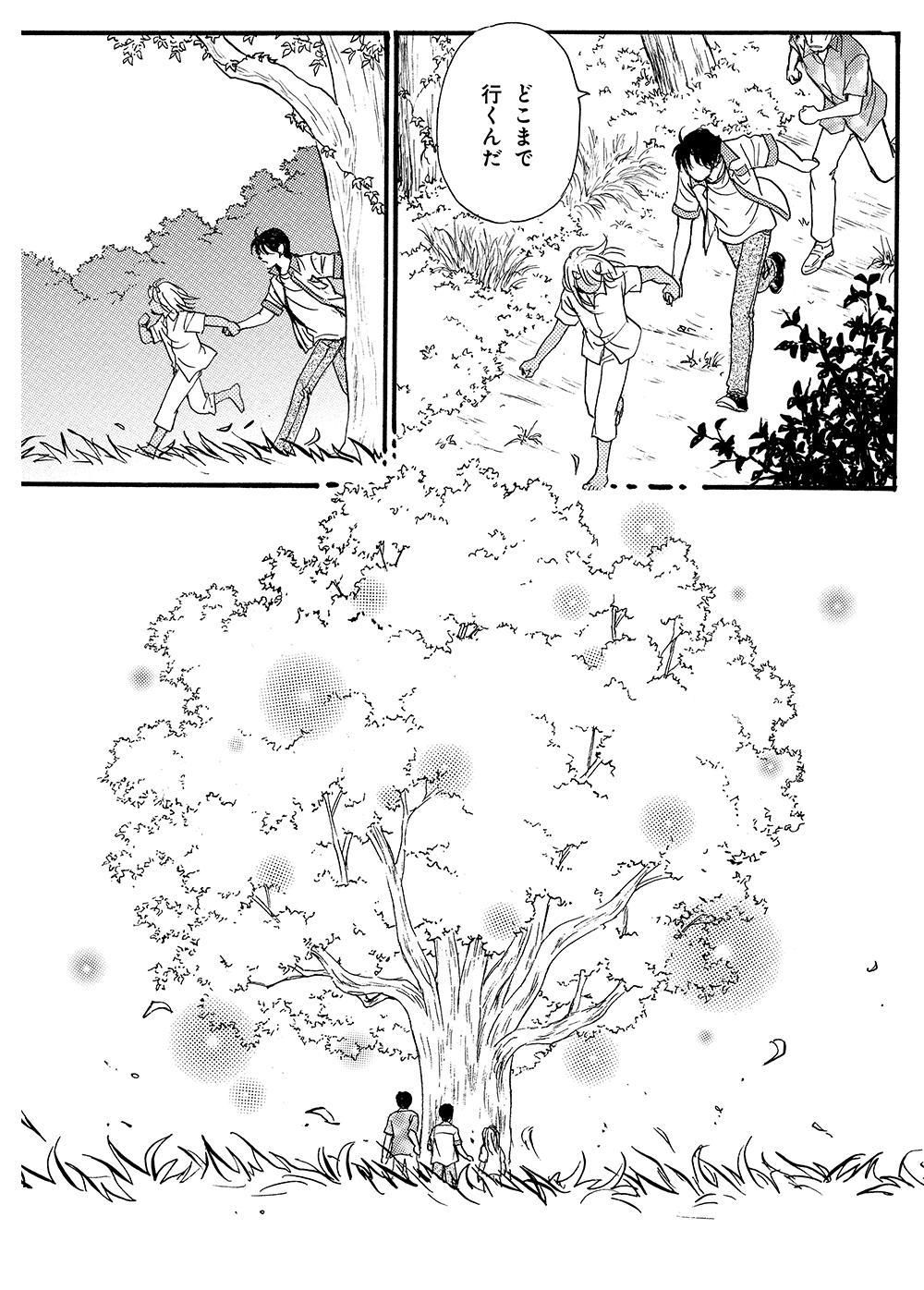 くにのまほろば 第1話③kunimaho03-10.jpg