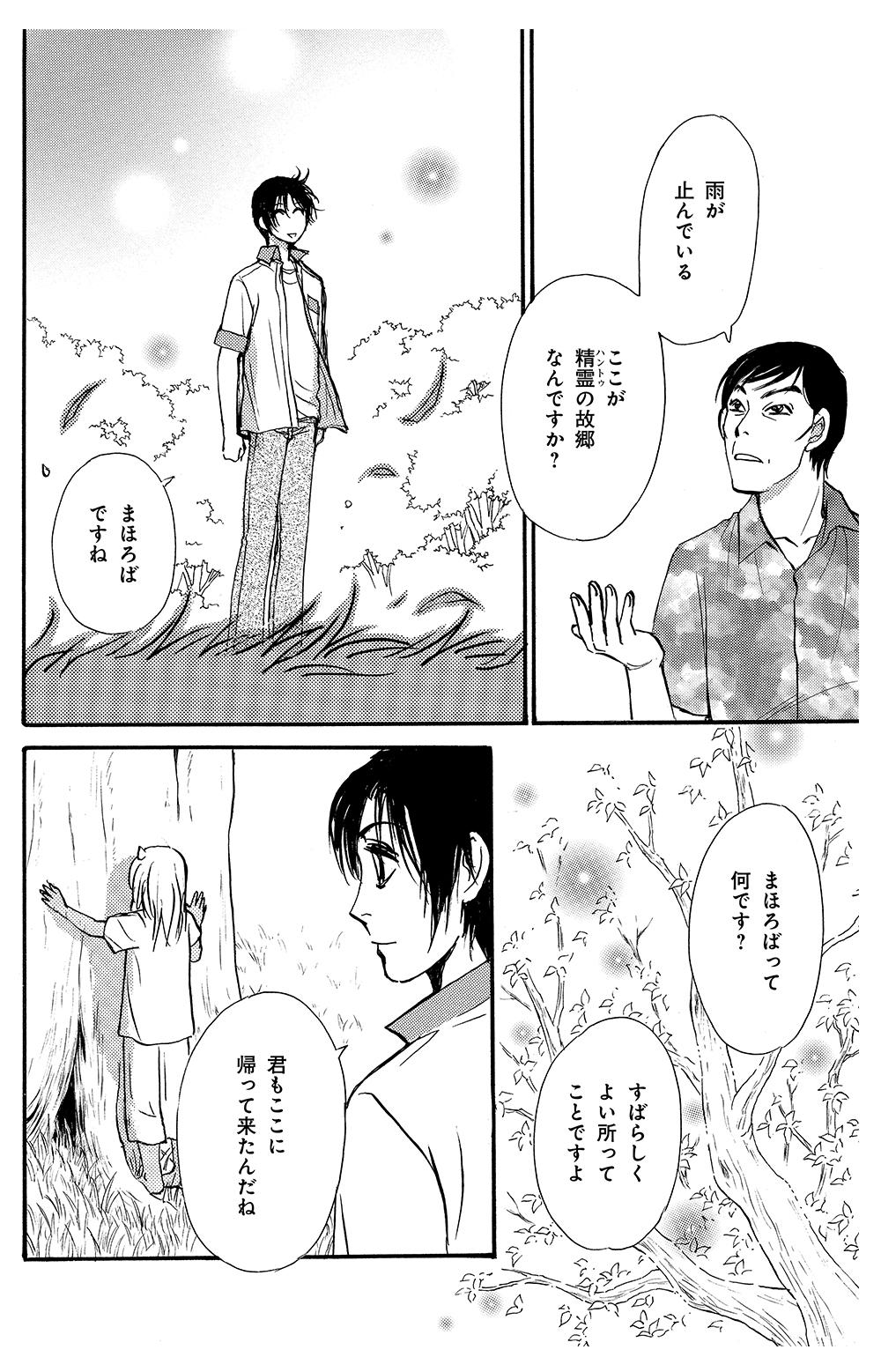 くにのまほろば 第1話③kunimaho03-11.jpg