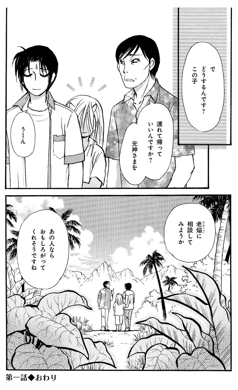 くにのまほろば 第1話③kunimaho03-13.jpg