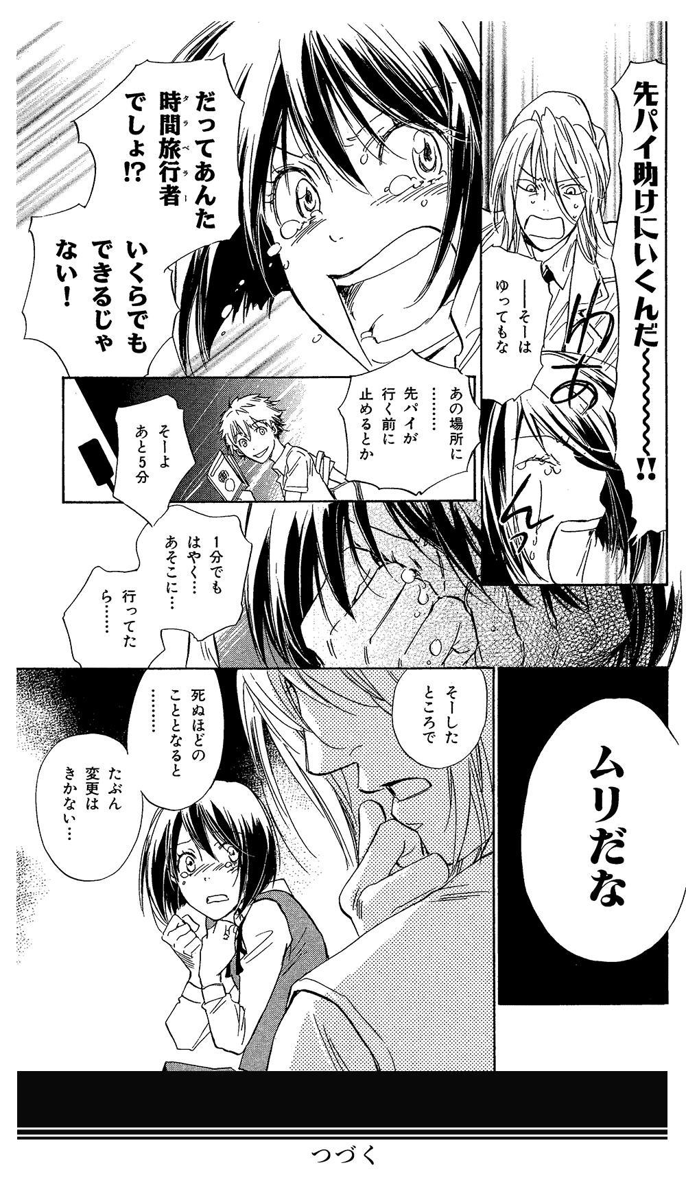 時間の歩き方 第1話 ②jikan02-10.jpg
