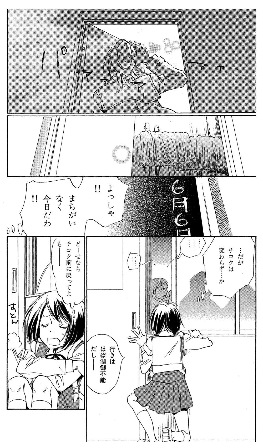 時間の歩き方 第1話 ①jikan01-08.jpg