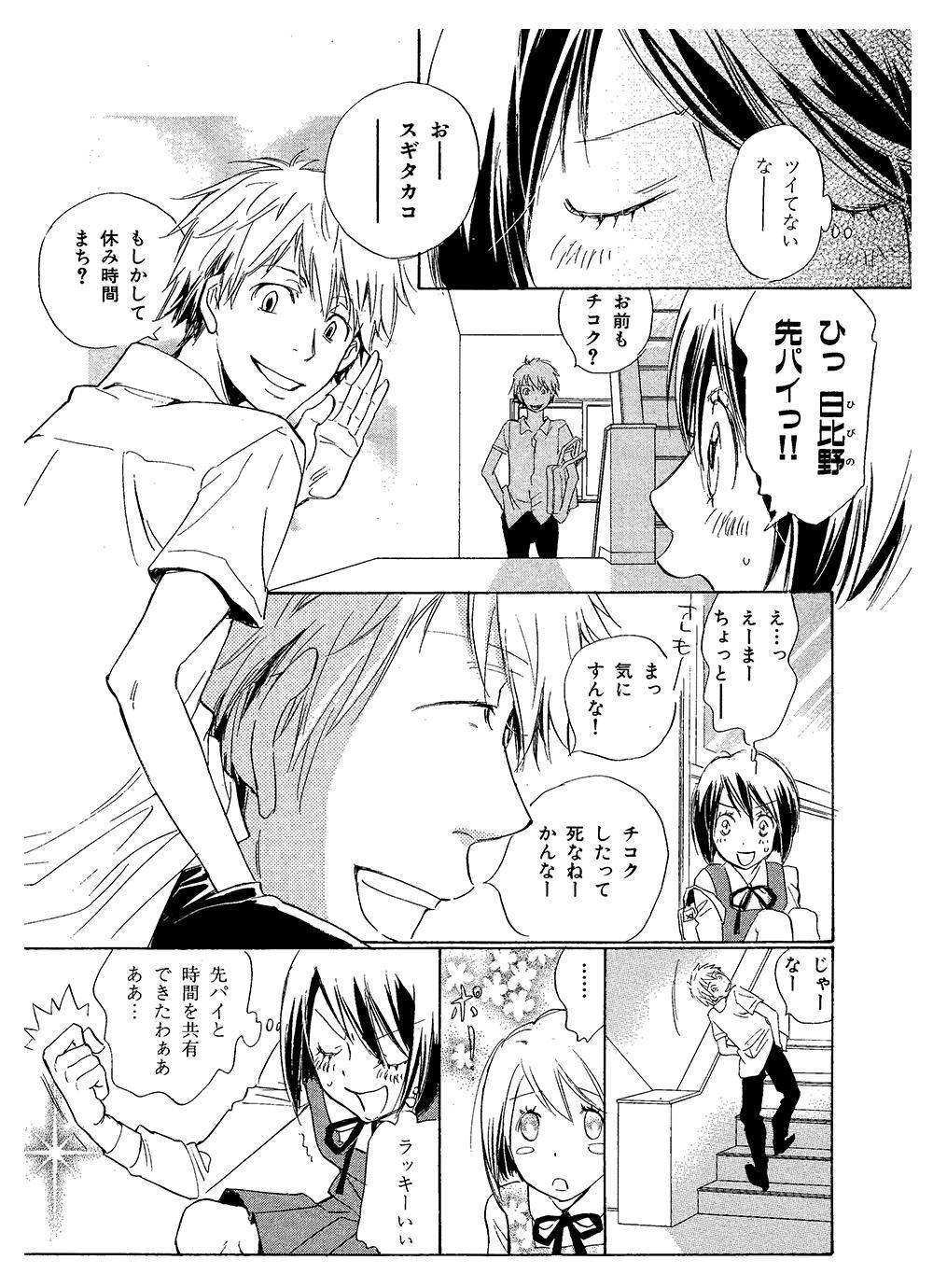 時間の歩き方 第1話 ①jikan01-09.jpg
