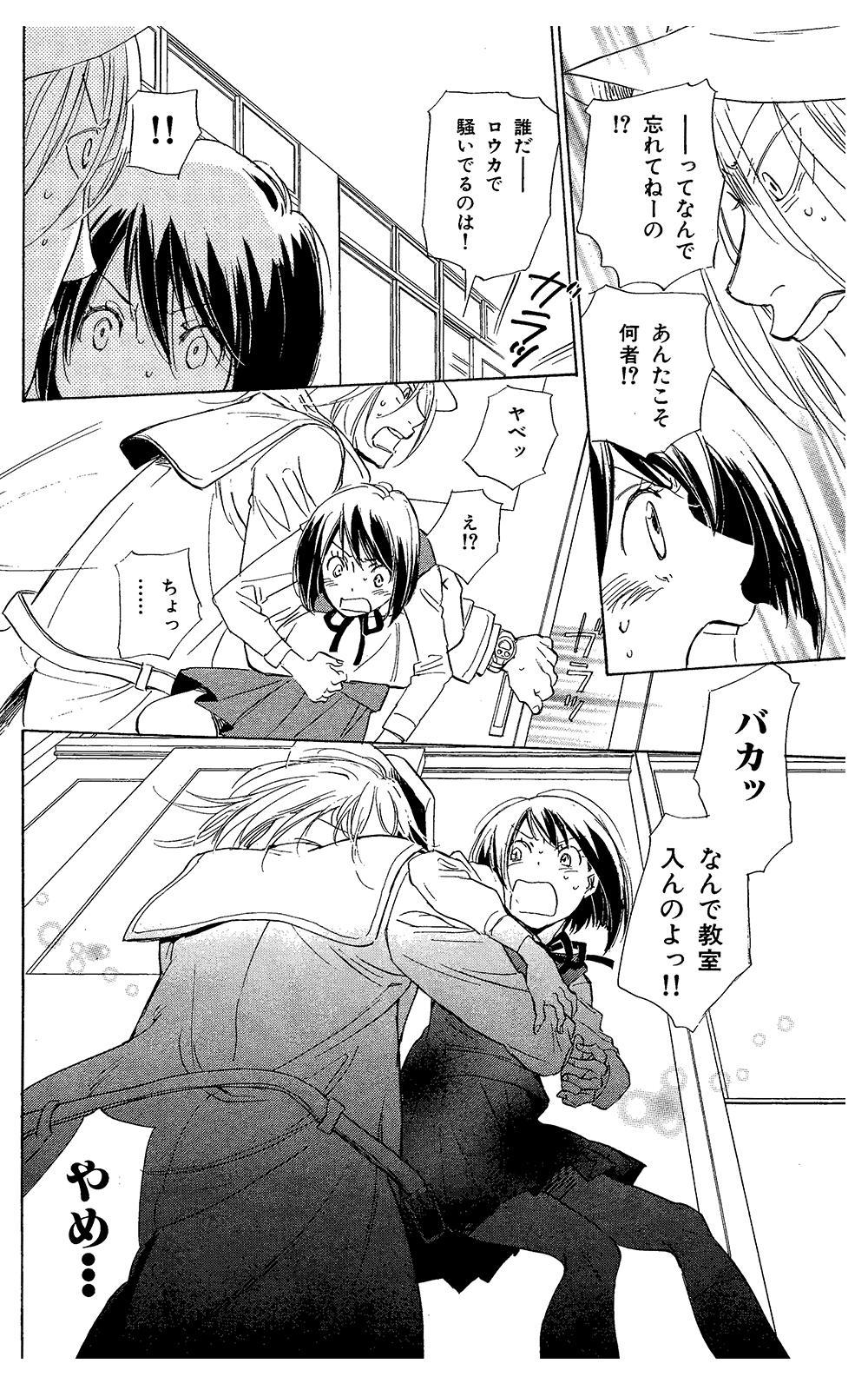 時間の歩き方 第1話 ①jikan01-12.jpg