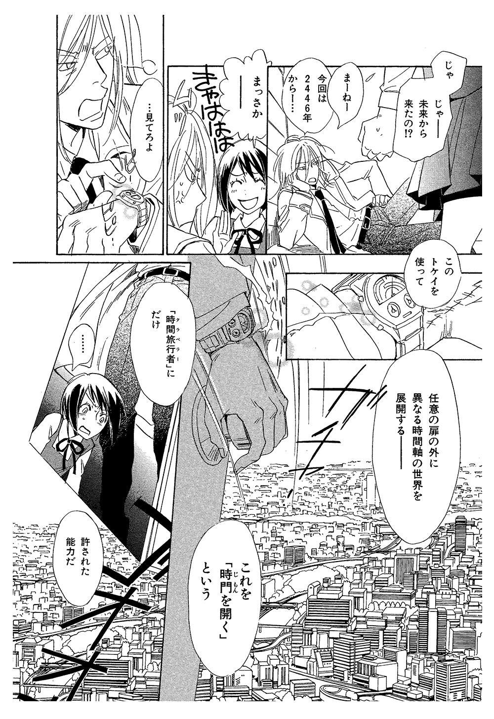 時間の歩き方 第1話 ①jikan01-14.jpg