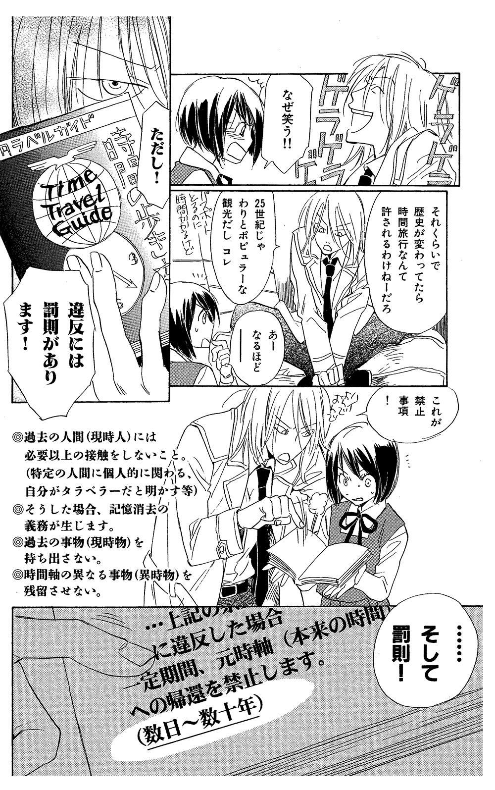 時間の歩き方 第1話 ①jikan01-16.jpg