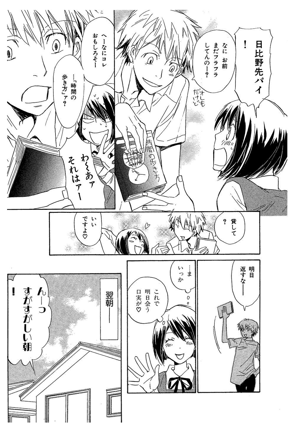 時間の歩き方 第1話 ②jikan02-02.jpg