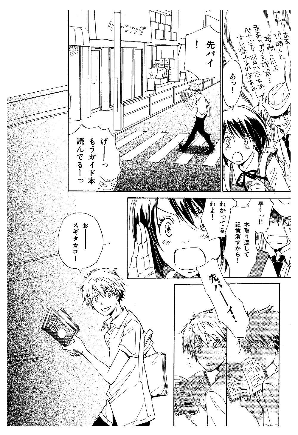 時間の歩き方 第1話 ②jikan02-05.jpg