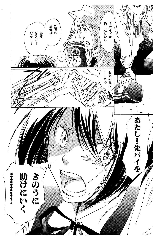 時間の歩き方 第1話 ②jikan02-07.jpg