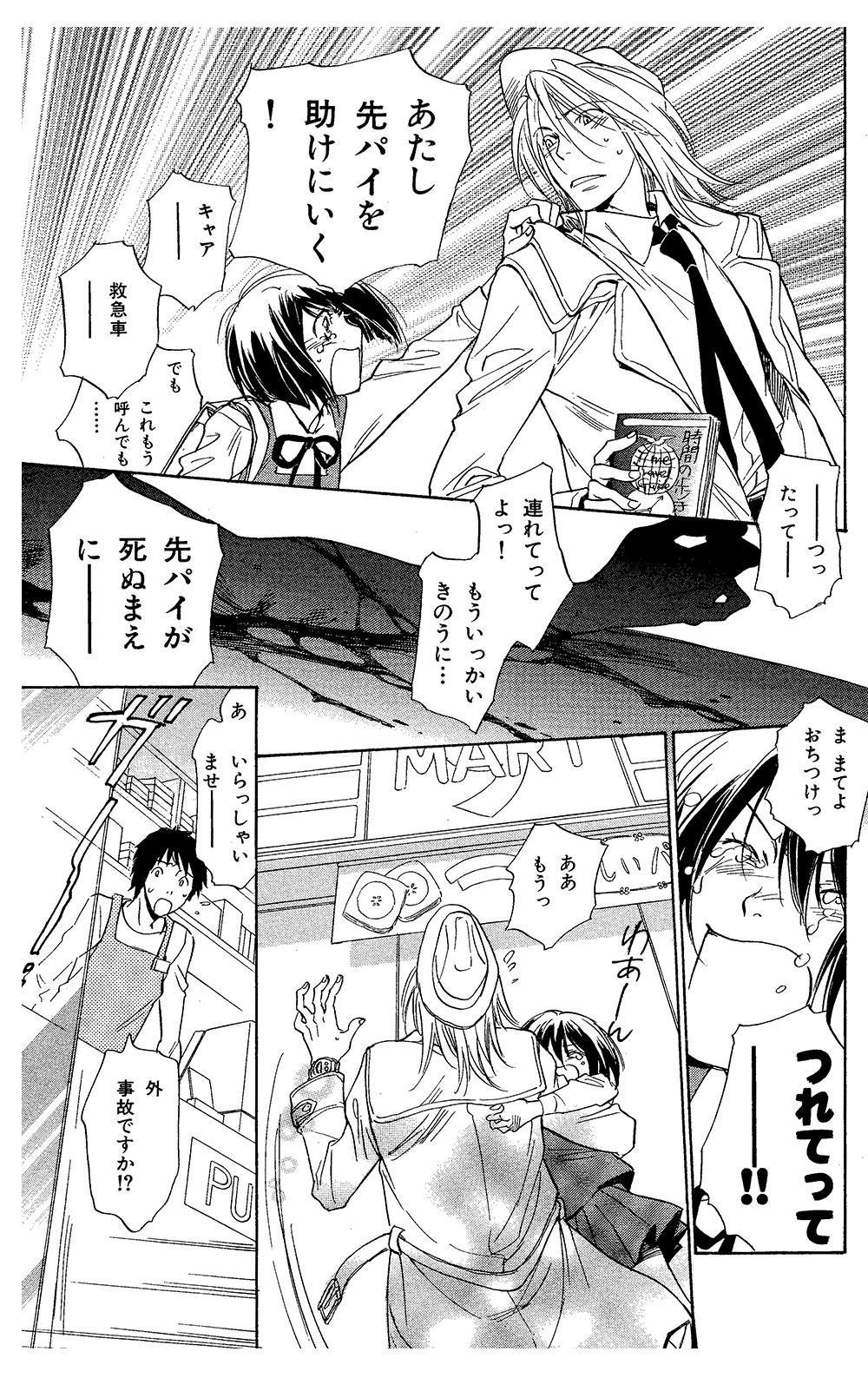 時間の歩き方 第1話 ②jikan02-08.jpg