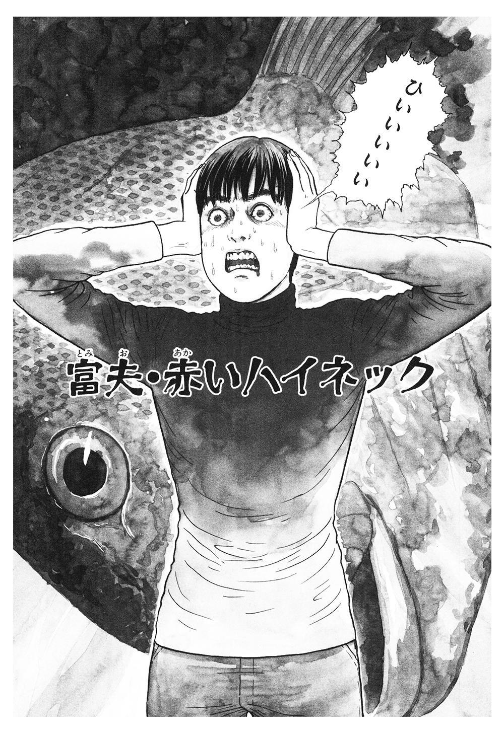 魔の断片 第3話「富夫・赤いハイネック」①jisen05-03.jpg