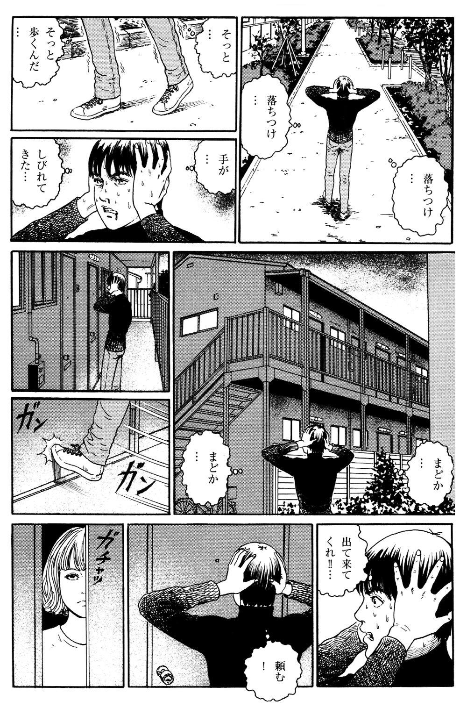 魔の断片 第3話「富夫・赤いハイネック」①jisen05-04.jpg