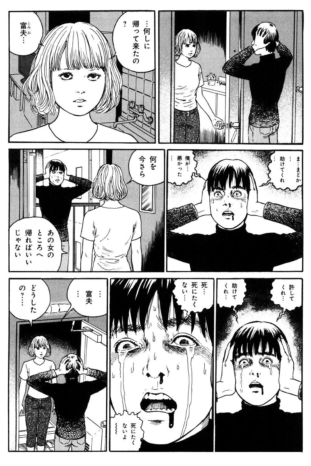 魔の断片 第3話「富夫・赤いハイネック」①jisen05-05.jpg