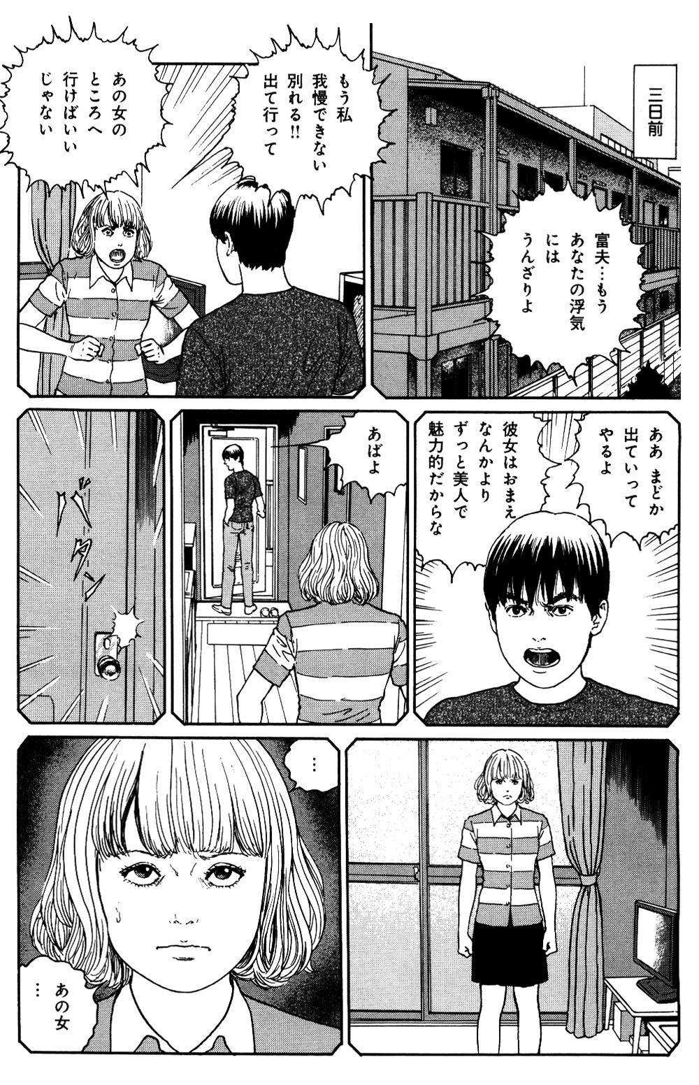 魔の断片 第3話「富夫・赤いハイネック」①jisen05-06.jpg
