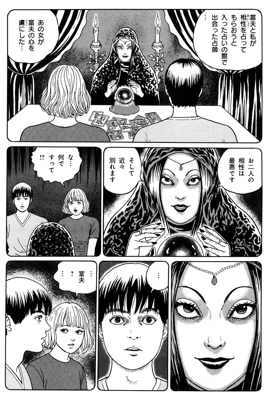 魔の断片 第3話「富夫・赤いハイネック」①jisen05-07.jpg