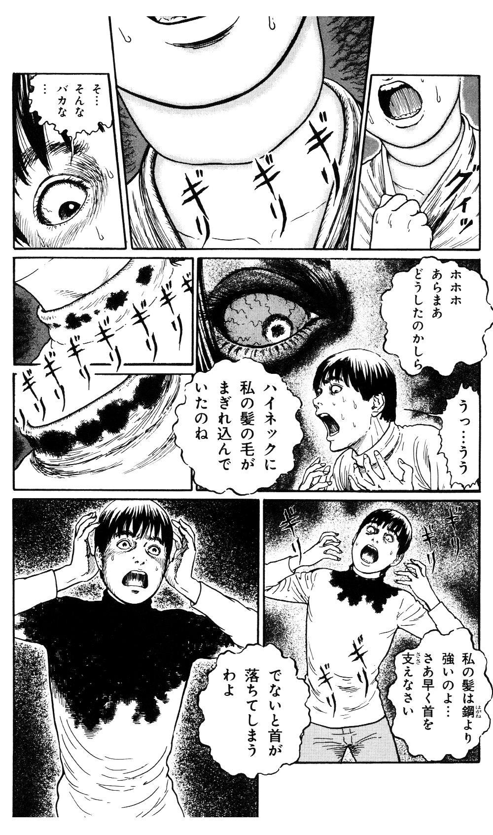 魔の断片 第3話「富夫・赤いハイネック」②jisen06-04.jpg